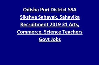 Odisha Puri District SSA Sikshya Sahayak, Sahayika Recruitment 2019 31 Arts, Commerce, Science Teachers Govt Jobs