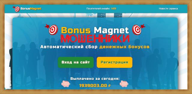[Лохотрон] bonus-expert.schnon.com - Отзывы? Bonus Point Старые мошенники