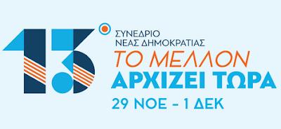 Ο Μητσοτάκης ανοίγει το 13ο Συνέδριο της ΝΔ