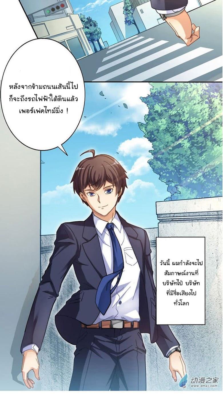 I am Gao Fushuai - หน้า 7