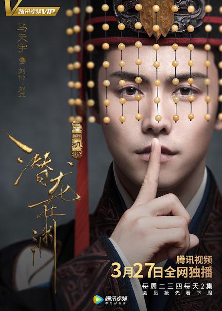 Secret of the Three Kingdoms premieres Mar 27
