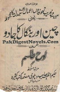 Cheen Aur Banal Ka Jaddu Book By Hakeem Azhar Sahib Delvi