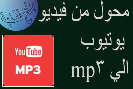 ,تحويل اليوتيوب الى mp3  ,تحميل من اليوتيوب mp3  ,محول من فيديو يوتيوب الي mp3  ,يوتيوب ام بي 3  ,محول اليوتيوب الى mp3  ,تحويل يوتيوب الى mp3  ,تحميل من اليوتيوب mb3  ,تحويل الفيديو الى mp3  ,تحويل اليوتيوب الى mb3  ,محول يوتيوب الى mp3  ,تحميل mp3 من اليوتيوب  ,محول اليوتيوب الى mp3 2016  ,موقع تحويل مقاطع اليوتيوب الطويلة الى mp3  ,convert youtube to mp3  ,تحميل mp3 من يوتيوب  ,تحويل يوتيوب الى mp3 بجودة عالية  ,تحميل اغاني من اليوتيوب  ,تحويل من يوتيوب الى mp3  ,التحميل من اليوتيوب mp3  ,تحويل الفيديو الى صوت mp3  ,تحويل يوتيوب الى mb3  ,برنامج تنزيل اغاني من اليوتيوب mp3  ,موقع تحويل الفيديو الى mp3  ,تحويل الفيديو الى mp3 اون لاين  ,تحويل فيديو الى mp3  ,you tube to mp3  ,youtube to mp3 download  ,برنامج تحميل من اليوتيوب للكمبيوتر mp3  ,برنامج تحويل الفيديو الى mp3  ,تحميل برنامج تحويل الفيديو الى mp3  ,برنامج تحويل الفيديو الى mp3 2018  ,تحميل من يوتيوب اون لاين  ,برنامج تحويل الى mp3  ,تحميل من اليوتيوب اون لاين  ,download mp3 from youtube  ,تحميل اغاني mp3 مجانا  ,تحميل فيديو من اليوتيوب  ,video to mp3 converter  ,اغانى ام بى ثرى  ,التحميل من اليوتيوب بدون برامج بصيغة mp4  ,برنامج تحويل الفيديو الى mp3 للكمبيوتر  ,برنامج تحميل فيديوهات من اليوتيوب  ,تحميل برنامج تحويل الفيديو الى mp3 بالعربي للكمبيوتر  ,تنزيل اغاني mp3 مجانا  ,برنامج تحميل اغاني mp3   ,تحويل من يوتيوب الى mp3  ,تحويل اليوتيوب الى mp3  ,محول من فيديو يوتيوب الي mp3  ,برنامج تحويل الفيديو الى mp3 للكمبيوتر عربي  ,hgd jd f يوتيوب