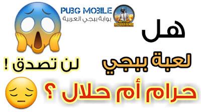 هل لعبة ببجي حرام ام حلال