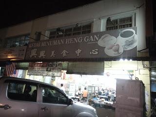 Restoran Heng Gan aka Heng Heng @ Setia Indah