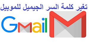 طريقة تغير باسورد الجيميل gmail يطريقة سهلة للموبيل والكمبيوتر