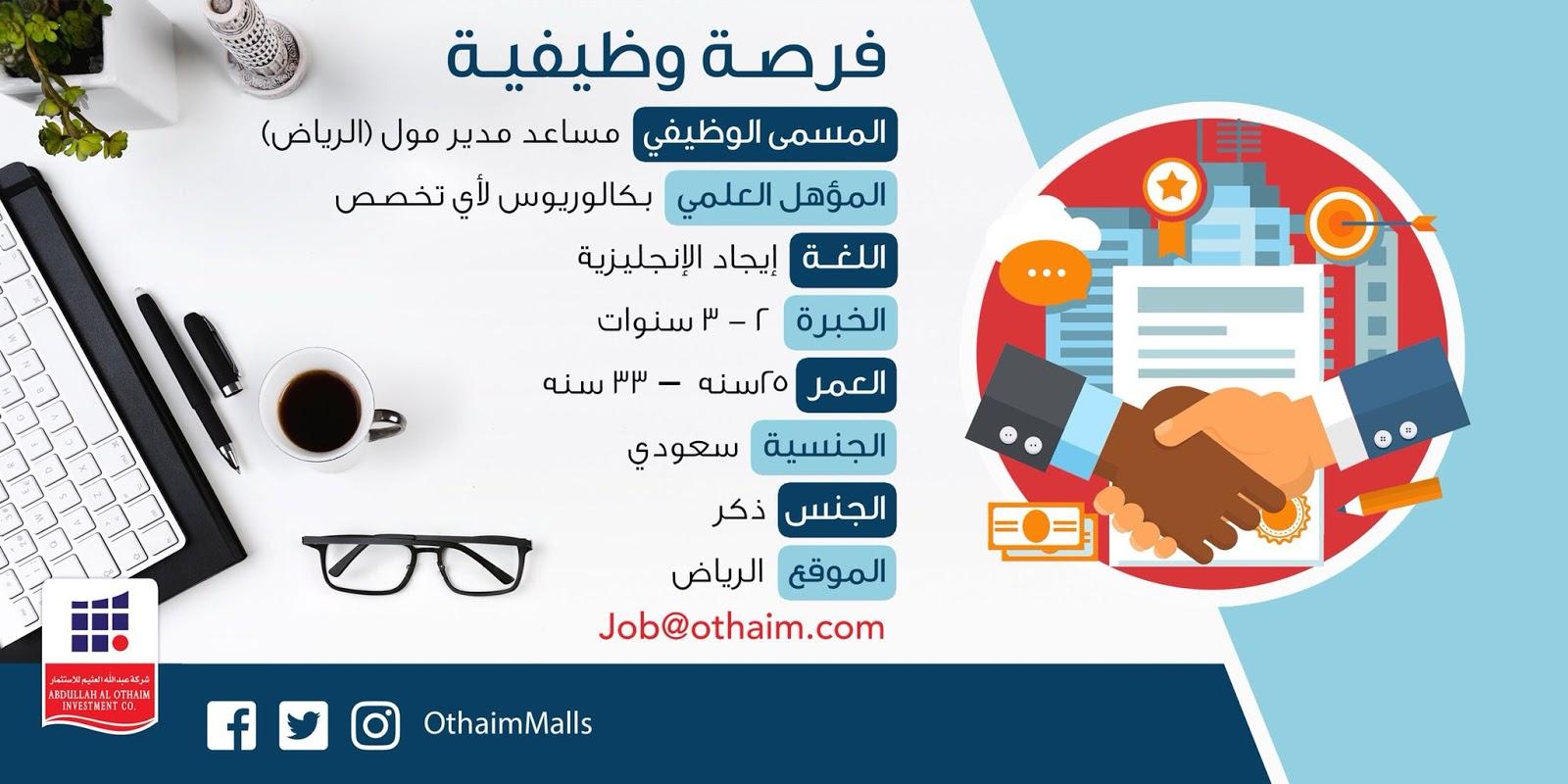 توظيف في الرياض