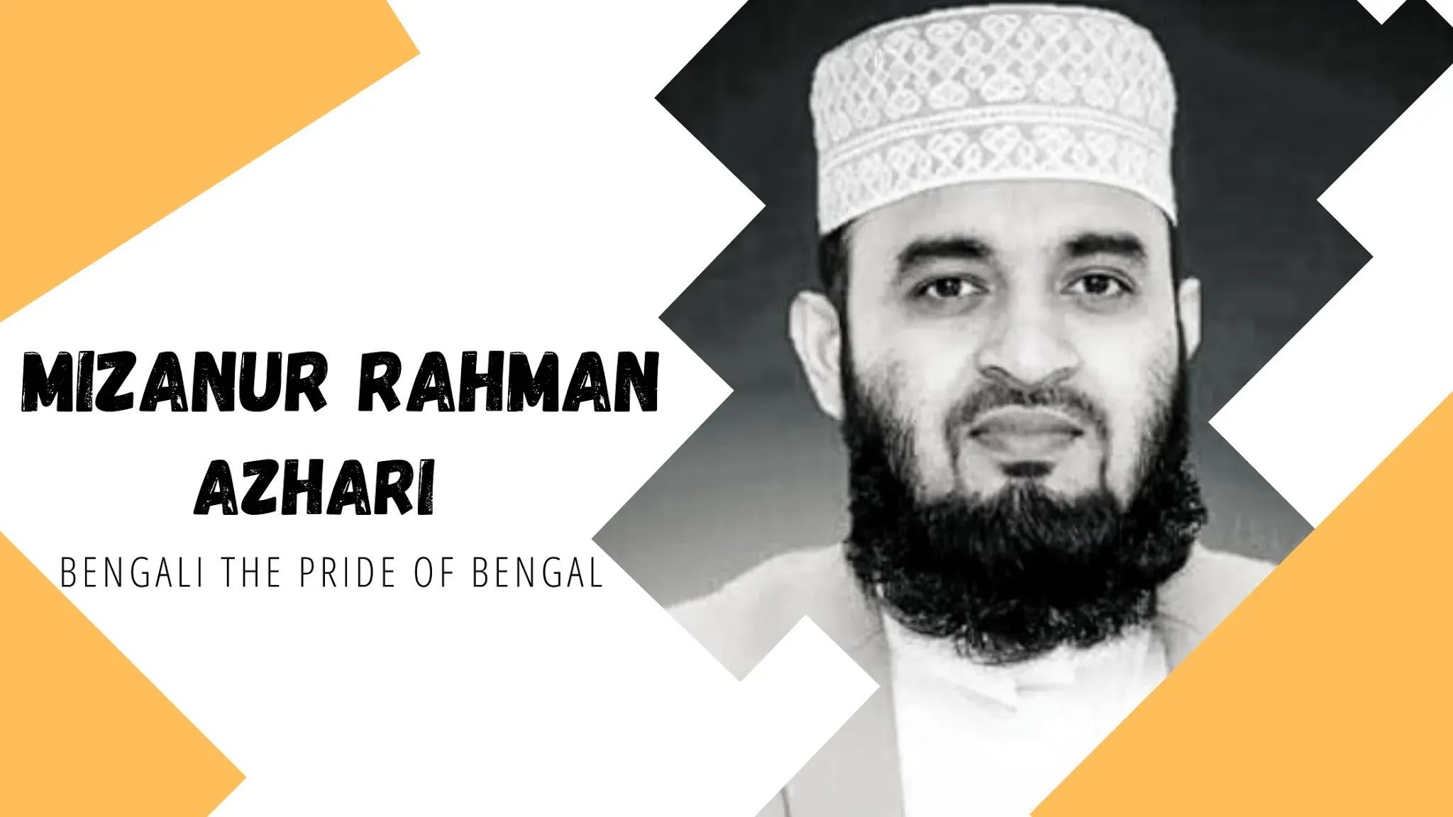 mizanur rahman azhari biography and waz