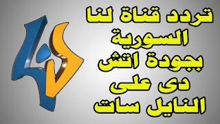 تردد قناة لنا السورية 2021 نايل سات عرب سات Lana TV بلس الجديدة