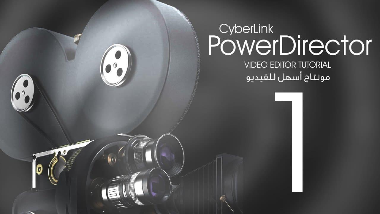 تطبيق PowerDirector | أفضل تطبيق مونتاج للأندرويد
