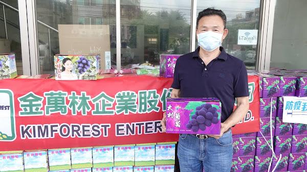 愛心企業挺彰化農民 張錦昆號召採購大村葡萄贈醫護
