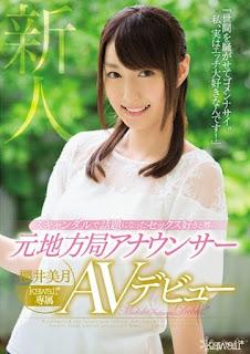 KAWD-839 – Mizuki Sakurai  ผลงานเปิดตัวสาวสวยดูดี เธอเป็นถึงอดีตผู้ประกาศข่าว
