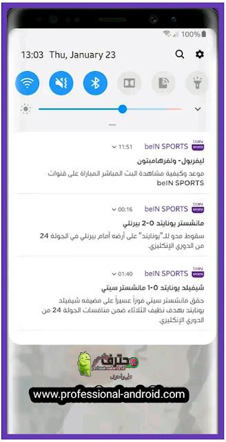 تحميل تطبيق بي إن سبورت bein sport بث مباشر للأندرويد.
