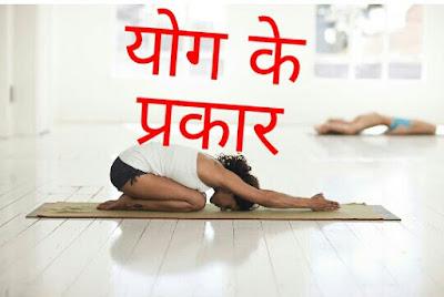 योग के प्रकार