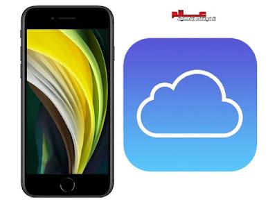 طريقة أخذ نسخة احتياطية من جميع بيانات ايفون iPhone SE