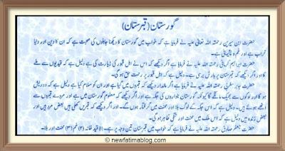 khwab mein qabaristan dekhna,dreaming of graveyard,