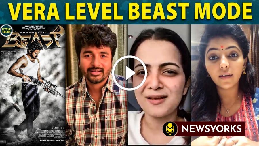 நடிகர் விஜயின் BEAST FIRSTLOOK POSTER பார்த்து மிரண்டு போன சிவகார்த்திகேயன் !!