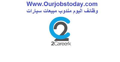وظائف مندوب مبيعات سيارات لشركة سيارات 2Careerk لمعارضها بالقاهرة و الجيزة