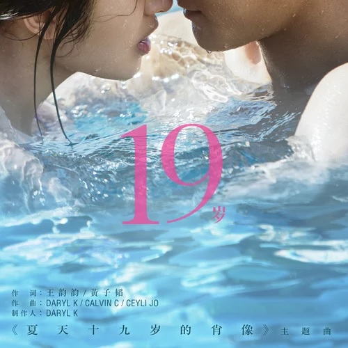 Z.TAO – 19 Years Old (Edge of Innocence OST)