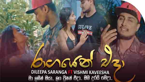 Ragayen Chords, Dileepa Saranga Songs, Ragayen Song Chords,Mp3, Dileepa Saranga Songs Chords,