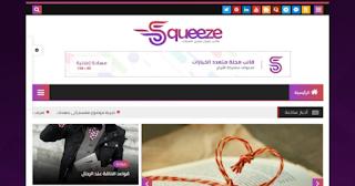 تحميل قالب سكويز Squeez مجانا لمدونة بلوجر افضل قالب مجلة متعدد الاستخدامات