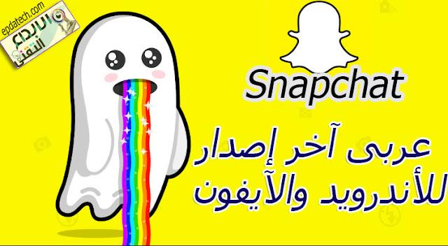 تحميل سناب شات Snapchat عربى آخر إصدار للأندرويد والآيفون