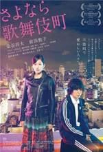 Kabukicho Love Hotel (2014) 360p BRRip 300MB