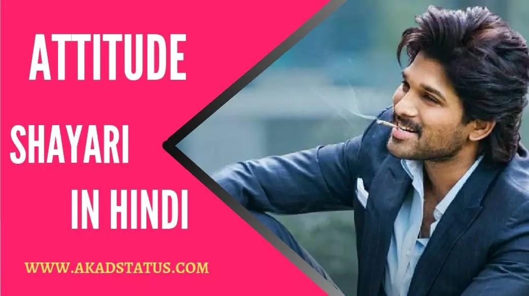 Attitude shayari in hindi | Attitude status