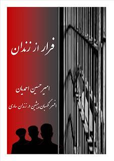 فرار از زندان - امیرحسین احمدیان