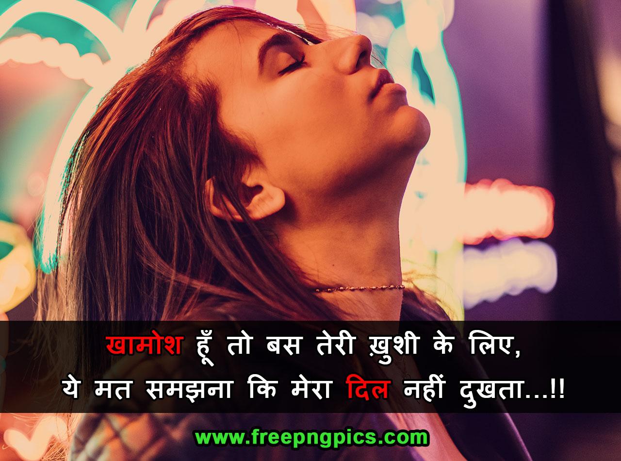 Dard Bhari Shayari in Hindi   दर्द शायरी For Girls & Boys