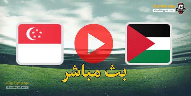 نتيجة مباراة فلسطين وسنغافورة اليوم 3 يونيو 2021 في تصفيات آسيا المؤهلة لكأس العالم 2022
