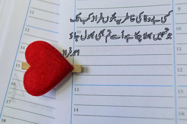 ahmed faraz poetry in urdu