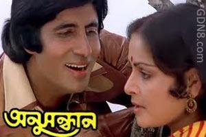 Amar Swapno Je Sotti Holo Aaj - Anusandhan | Kishore Kumar & Lata Mangeshkar