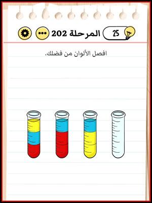حل Brain Test المرحلة 202