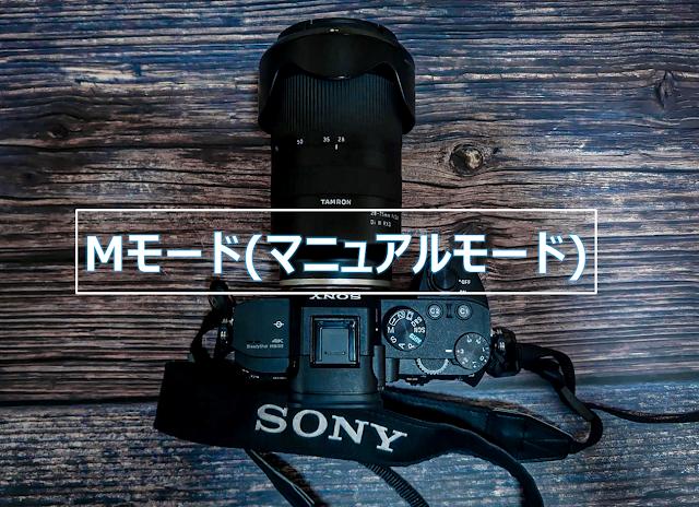 M,マニュアル,撮影