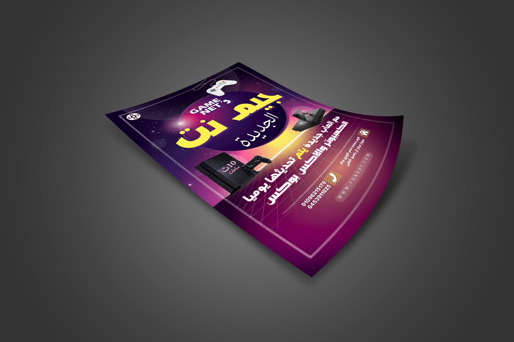 Special professional PSD flyer design for Cybernet and Playstation