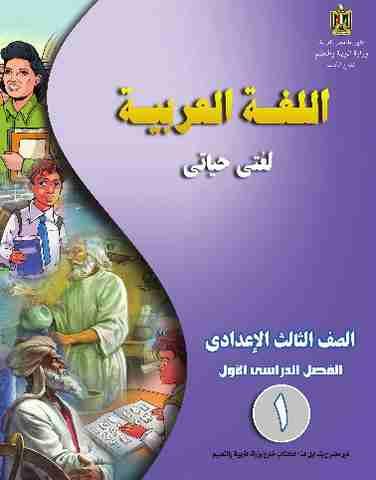 كتاب تدريبات اللغة العربية للصف الثالث الإعدادى الترم الأول والثاني 2020