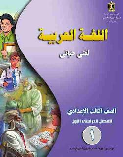 كتاب تدريبات وأنشطة اللغة العربية للصف الثالث الإعدادي