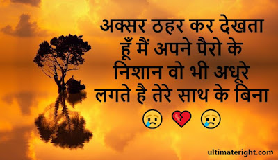 100+ Latest Top Best alone Dard Shayari Status Hindi