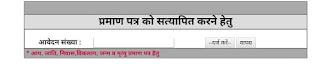 ऑनलाइन यूपी जाति निवास प्रमाण पत्र की स्थिति देखें