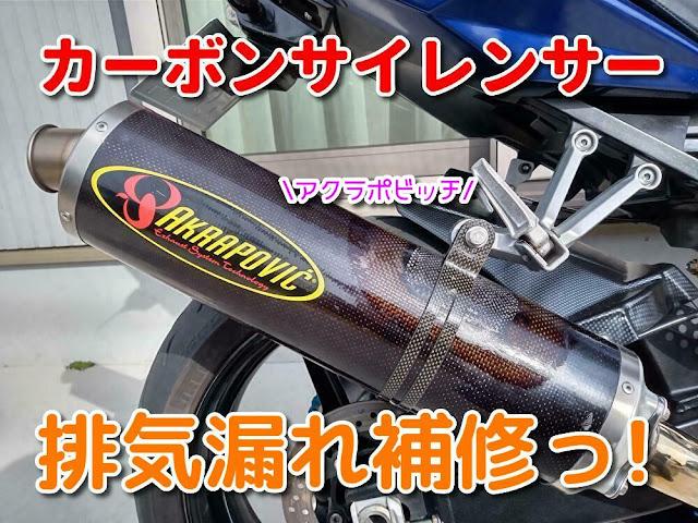 アクラポビッチ カーボン 補修 GSX-R600