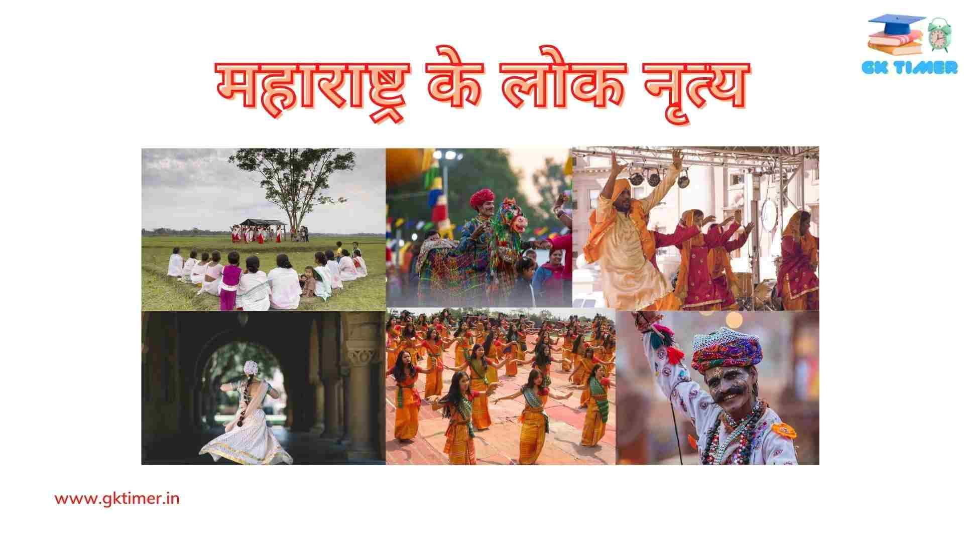 महाराष्ट्र के लोकप्रिय लोक नृत्य(लावणी, तमाशा, कोकिल, डिंडी, धंगारी गज) | Traditional folk dances of Maharashtra in Hindi