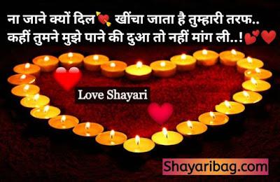 I Love You Shayari In Hindi For Girlfriend Download