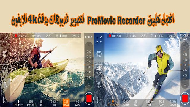 افضل تطبيق ProMovie Recorder لتصوير فديوهات بدقة 4K للايفون