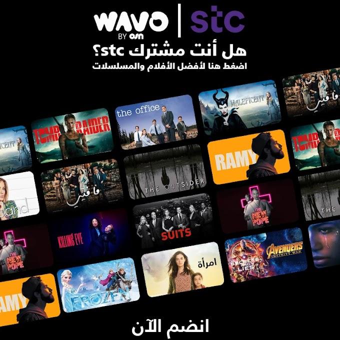 لعملاء زين السعوديه احصل على اشتراك Wavo وشاهد كل الافلام والحصريات