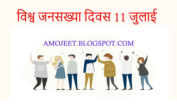 world-population-day-in-hindi