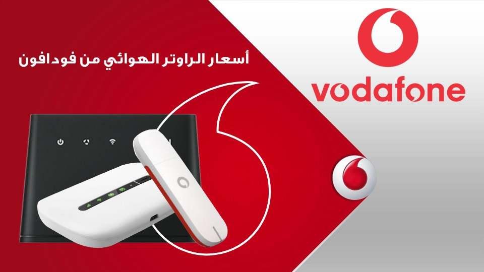 سعر راوتر فودافون 4g في مصر 2021