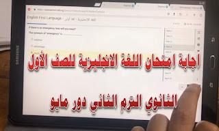 حل امتحان اللغة الإنجليزية اولي ثانوي فتره اولي 2020