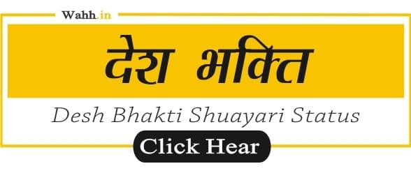 Desh Bhakti Shuayari Status