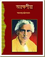 PDF CHANDRA SARAT STORIES CHATTOPADHYAY SHORT